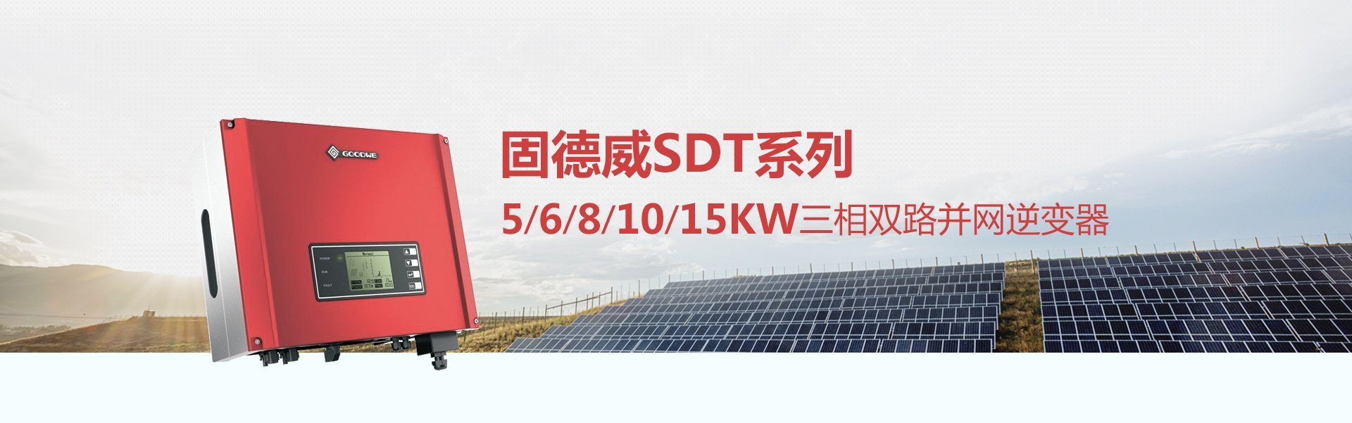 固德威5-15KW光伏并網逆變器價格三相雙路